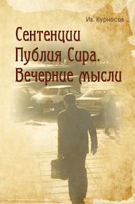 Автор: Ив. Курносов