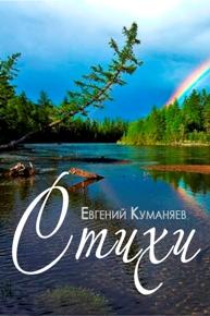 Автор: Евгений Куманяев