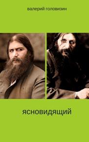 Валерий Головизин Ясновидящий