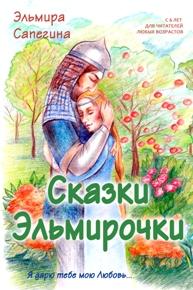 Автор: Эльмира Сапегина