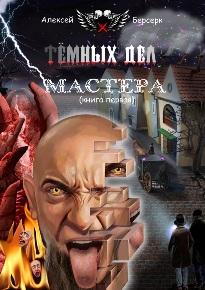 Автор: Алексей Берсерк (Книга первая)
