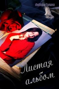 Любовь Гулина