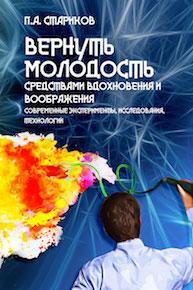 Автор: П.А. Стариков (современные эксперименты, исследования, технологии)