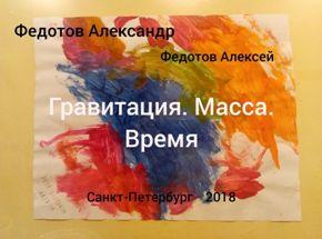 Автор: Федотов А. А., Федотов А. А. Сборник статей за 2014-2018 годы