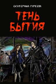 Автор: Екатерина Гуреева