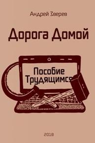 Автор: Андрей Зверев (Пособие Трудящимся)