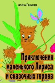 Автор: Алёна Гридина