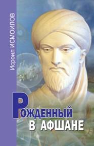 Автор: Исроил Исмоилов