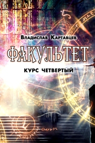 Автор: Картавцев Владислав