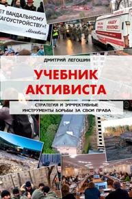 Автор: Дмитрий Легошин. Стратегия и эффективные инструменты борьбы за свои права