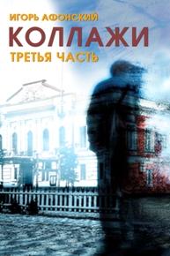 Автор: Игорь Афонский. Третья книга