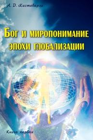 Автор: А.Д. Хистеварзи. Книга первая