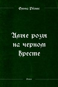 Автор: Ольга Рёснес