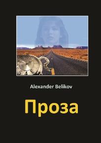 Автор: Alexander Belikov