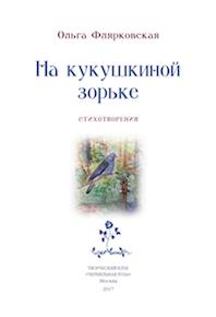 Автор: Ольга Флярковская