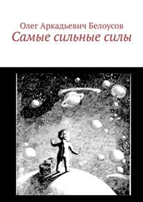Автор: Олег Аркадьевич Белоусов