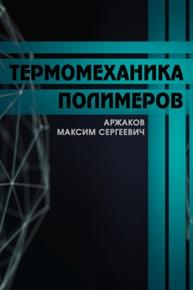Автор: Аржаков Максим Сергеевич