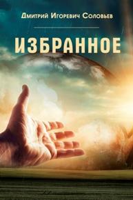 Автор: Дмитрий Игоревич Соловьев.
