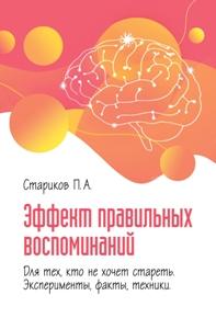 Автор: П.А. Стариков (эксперименты, факты, техники)