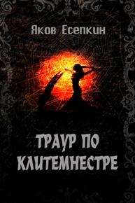 Автор: Яков Есепкин