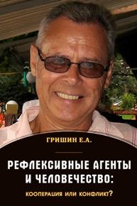 Авторы: Гришин Е.А.