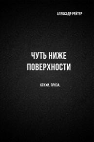 Автор: Александр Рейтер