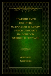 Автор: Степченко А. В.