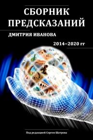 Составитель: Сергей Шатров