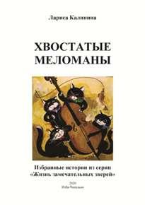 Автор: Лариса Калинина