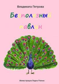 Автор: Владината Петрова