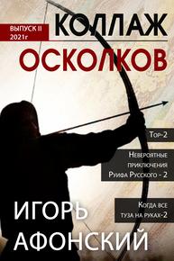 Автор: Игорь Афонский